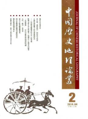 中國歷史地理論叢