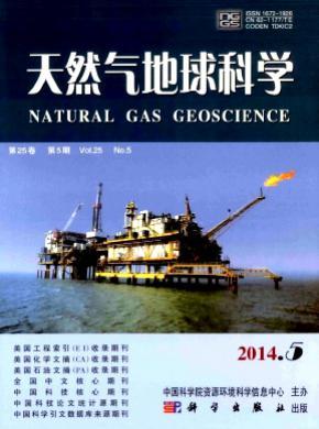 天然氣地球科學