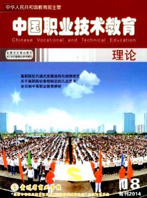 中國職業技術教育