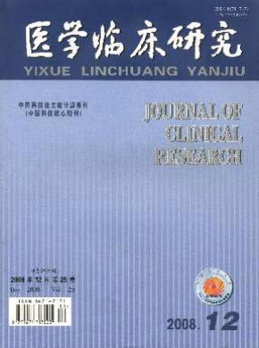 醫學臨床研究