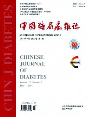 中國糖尿病