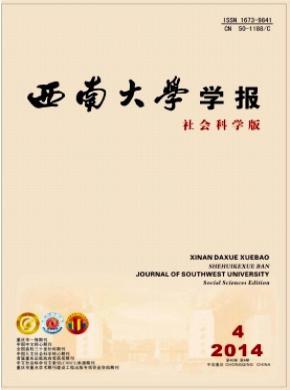 西南大學學報(社會科學版)