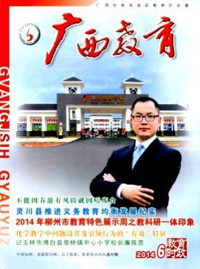 廣西省級教育刊物推薦二:廣西教育雜志