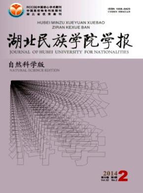 湖北民族學院學報(自然科學版)