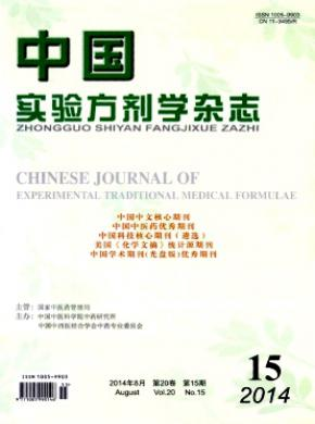 中國實驗方劑學