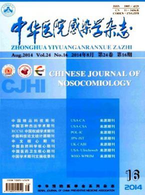中華醫院感染學