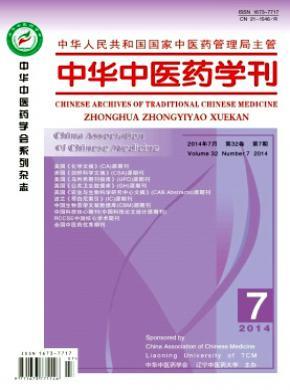 中華中醫藥學刊