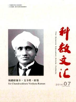 科教文匯(上旬刊)