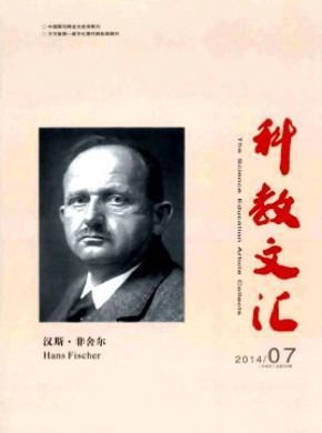 科教文匯(中旬刊)