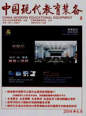 中國現代教育裝備