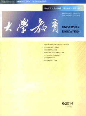 廣西省級教育刊物推薦一:大學教育雜志