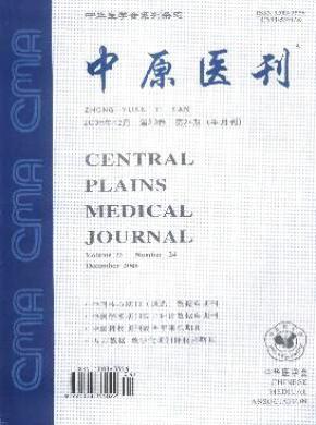 中國實用醫刊