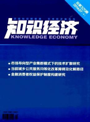 知識經濟雜志是哪個級別刊物
