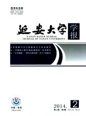 延安大學學報(醫學科學版)
