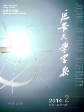 延安大學學報(自然科學版)
