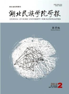 湖北民族學院學報(醫學版)