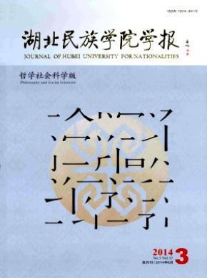 湖北民族學院學報(哲學社會科學版)