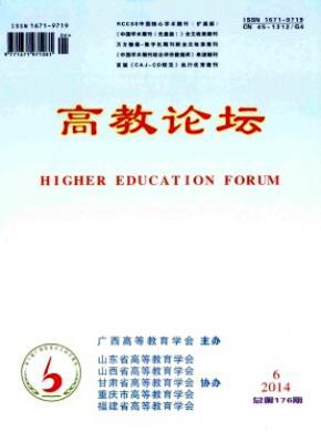 廣西省級教育刊物推薦二:高教論壇雜志