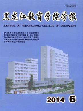 黑龍江教育學院學報