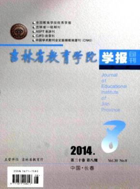 吉林省教育學院學報(中旬)
