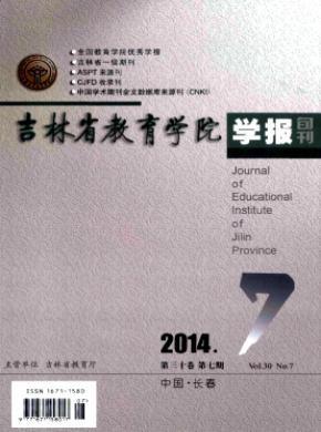 吉林省教育學院學報(下旬)