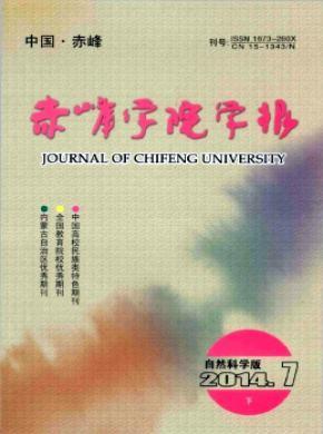 《赤峰學院學報》(自然科學版)