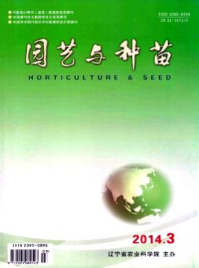園藝與種苗