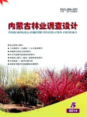 內蒙古林業調查設計
