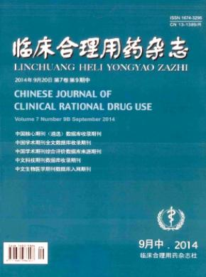 臨床合理用藥