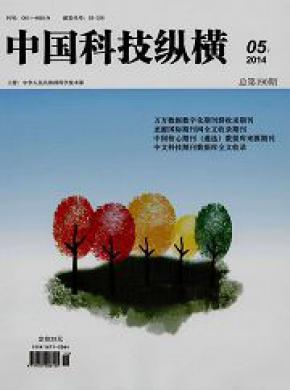 中國科技縱橫是國家級期刊嗎_版面費