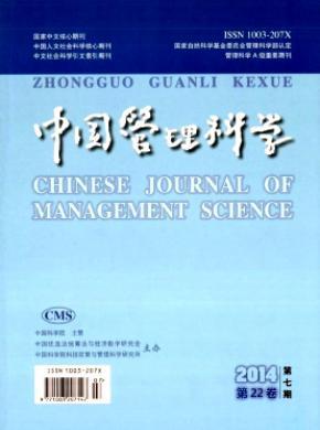 中國管理科學