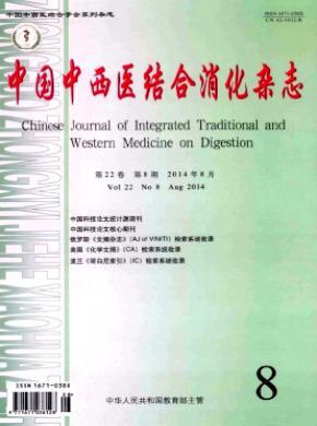 中國中西醫結合消化