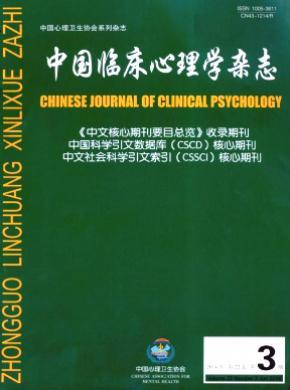 中國臨床心理學