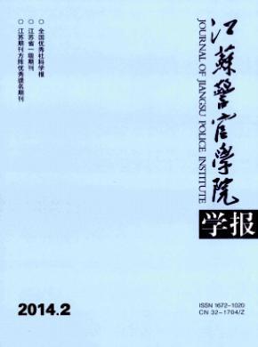 江蘇警官學院學報