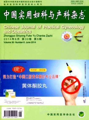 中國實用婦科與產科