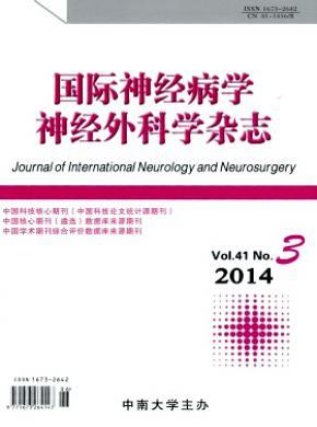 國際神經病學神經外科學
