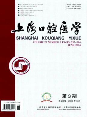 上海口腔醫學