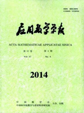 應用數學學報
