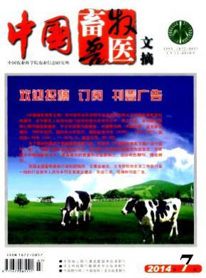 中國畜牧獸醫文摘