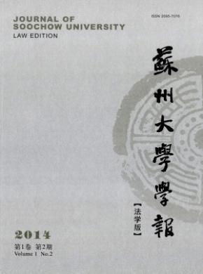 蘇州大學學報(法學版)