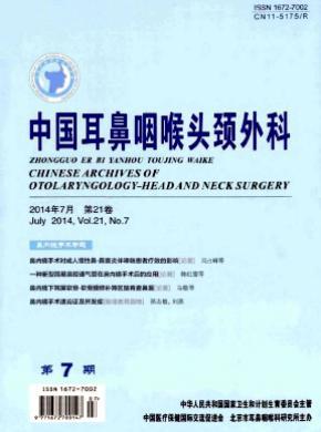 中國耳鼻咽喉頭頸外科