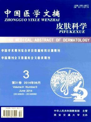 中國醫學文摘(皮膚科學)