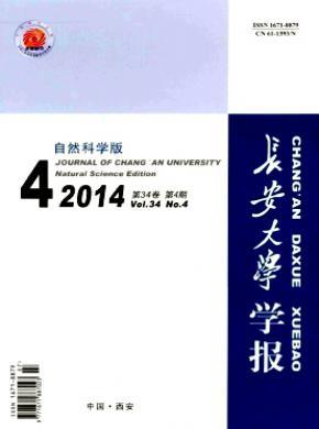 長安大學學報(自然科學版)