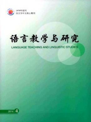 語言教學與研究