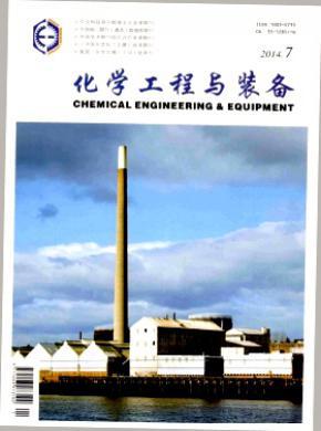 化學工程與裝備是核心期刊嗎?_版面費_郵箱投稿