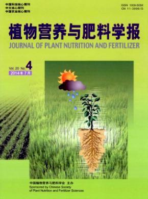 植物營養與肥料學報
