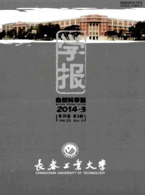 長春工業大學學報(自然科學版)