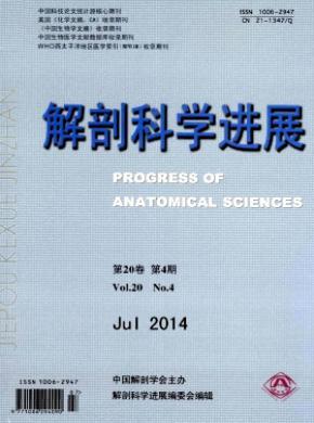 解剖科學進展