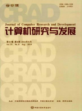 計算機研究與發展