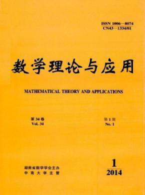 數學理論與應用
